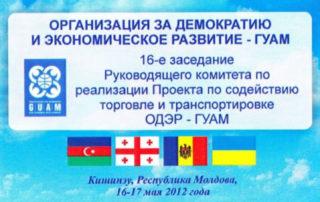 16-е заседание Руководящего Комитета ГУАМ по реализации Проекта по содействию торговле и транспортировке (ПСТТ)