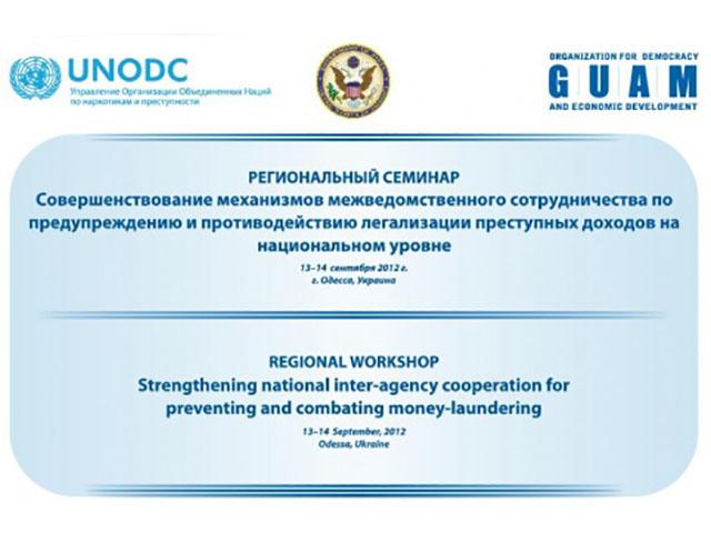 Международный семинар для государств-членов ГУАМ по проблематике борьбы с отмыванием денег в Одессе