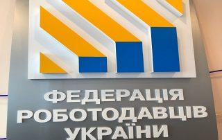 Координатор программ Секретариата ГУАМ принял участие в заседании Таможенного комитета Федерации работодателей Украины